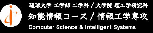 琉球大学 工学部 工学科 知能情報コース / 大学院 理工学研究科 情報工学専攻